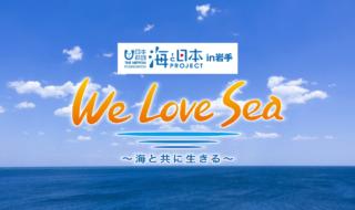 海と日本タイトル (2)