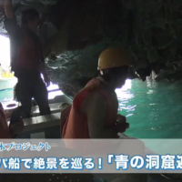青の洞窟遊覧